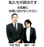 岡山の事業承継は私たちが担当します